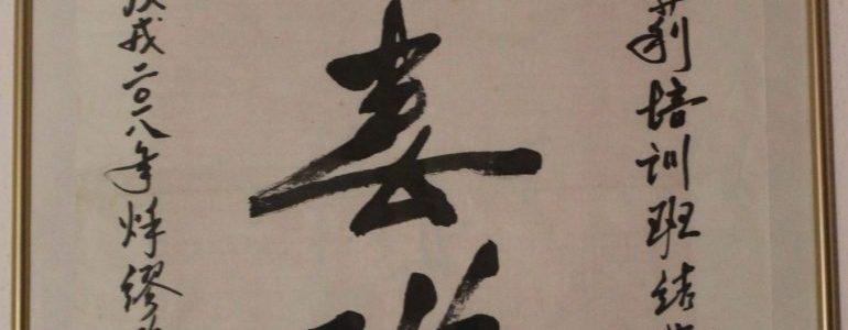 Hui-Chun-Gong1-770x346.jpg
